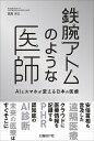 鉄腕アトムのような医師 AIとスマホが変える日本の医療 [ ...
