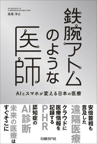 鉄腕アトムのような医師 AIとスマホが変える日本の医療 [ 高尾 洋之 ]