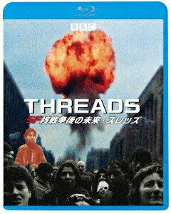 SF核戦争後の未来・スレッズ【Blu-ray】