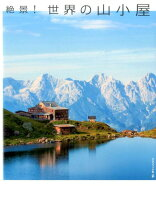 絶景!世界の山小屋