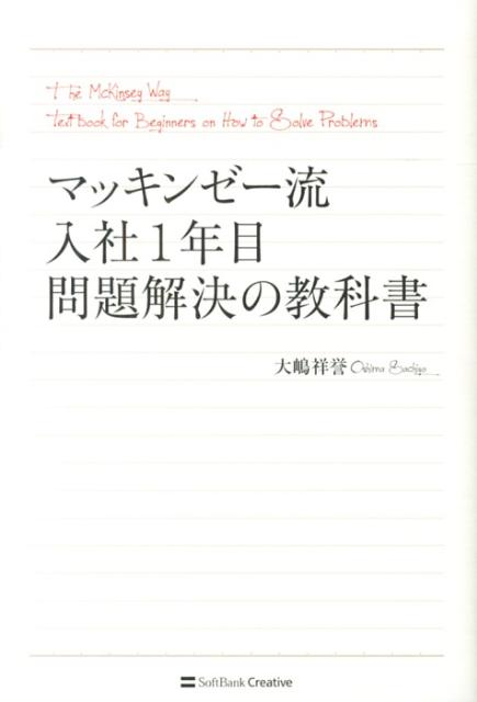 「マッキンゼー流入社1年目 問題解決の教科書」の表紙