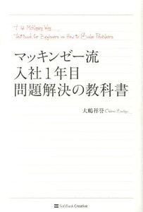【送料無料】マッキンゼー流入社1年目問題解決の教科書 [ 大嶋祥誉 ]