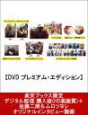 【楽天ブックス限定】銀魂2 掟は破るためにこそある DVD ...