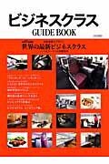 【楽天ブックスならいつでも送料無料】ビジネスクラスGUIDE BOOK [ 中西克吉 ]