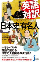 JC新版 英語対訳で読む日本史の有名人