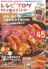 【楽天ブックスならいつでも送料無料】レシピブログmagazine(vol.5(2014 Wint)