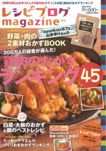レシピブログmagazine Vol.5