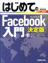 【送料無料】はじめてのFacebook入門
