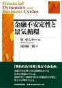 金融不安定性と景気循環 (ポスト・ケインジアン叢書) [ ウィリー・ゼムラー ]