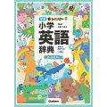新レインボー小学英語辞典 小型版(オールカラー)