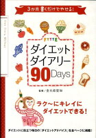 FYTTEダイエットダイアリー90 Days