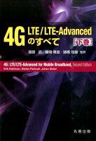 4G LTE/LTE-Advancedのすべて(下巻)