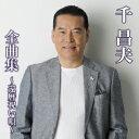 千昌夫全曲集〜還暦祝い唄〜 [ 千昌夫 ]
