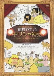 絶対やれるギリシャ神話 DVD-BOX画像