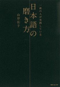 【楽天ブックスならいつでも送料無料】一流の人が実践している日本語の磨き方 [ 山岸弘子 ]