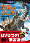 恐竜のふしぎ(1)