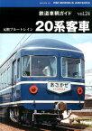 鉄道車輌ガイドVOL.24 20系客車