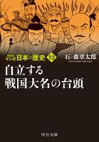 新装版 マンガ日本の歴史12 自立する戦国大名の台頭