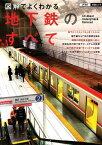 【謝恩価格本】図解でよくわかる地下鉄のすべて (JTBの交通ムック)