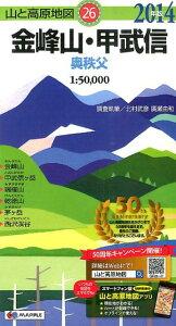 【楽天ブックスならいつでも送料無料】金峰山・甲武信(2014年版)