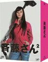 斉藤さん2 DVD-BOX [ 観月ありさ ]