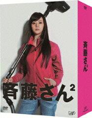【送料無料】斉藤さん2 DVD-BOX [ 観月ありさ ]