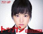 トッカン 特別国税徴収官 Blu-ray BOX【Blu-ray】 [ 井上真央 ]