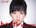 【送料無料】トッカン 特別国税徴収官 Blu-ray BOX【Blu-ray】