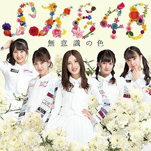 SKE48「無意識の色」CD新曲予約開始!発売日と安い通販ショップ情報