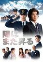 【送料無料】陽はまた昇る DVD-BOX