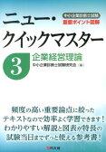 企業経営理論 [ 中小企業診断士試験研究会(同友館) ]