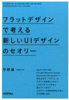 9784774169545 - UI・UXデザインの勉強に役立つ書籍・本や教材まとめ