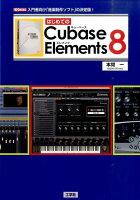 はじめてのCubase Elements 8