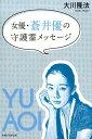女優・蒼井優の守護霊メッセージ [ 大川隆法 ]