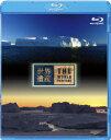 世界遺産 デンマーク編 イルリサット・アイスフィヨルド1/2【Blu-ray】 [ (ドキュメンタリー) ]