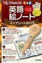 Hi、friends! 1&2 英語絵ノート コンプリートBOX