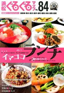 【楽天ブックスならいつでも送料無料】浜松ぐるぐるマップ(84)
