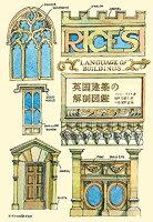 英国建築の解剖図鑑