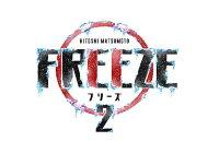 HITOSHI MATSUMOTO Presents FREEZE シーズン2【Blu-ray】