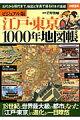 江戸・東京1000年地図帳