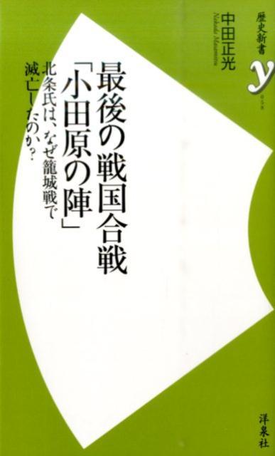 「最後の戦国合戦『小田原の陣』」の表紙