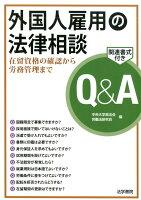 外国人雇用の法律相談Q&A
