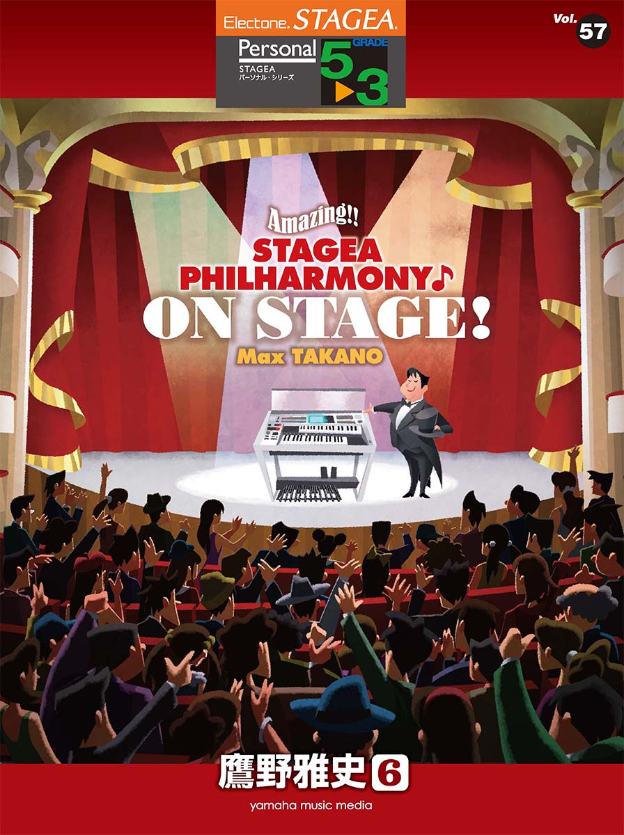 STAGEA パーソナル 5〜3級 Vol.57 鷹野雅史6 「Amazing!! STAGEA PHILHARMONY♪ON STAGE! Max TAKANO」画像