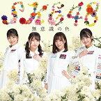 無意識の色 (初回限定盤D CD+DVD) [ SKE48 ]