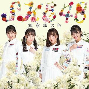 セブンネットでSKE48新曲「無意識の色」特典購入おすすめの理由