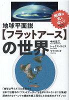 地球平面説【フラットアース】の世界
