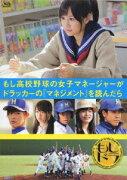 【Blu-ray】【初回限定生産】もし高校野球の女子マネージャーがドラッカーの「マネジメント」を読んだら PREMIUM EDITION