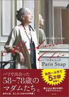 Madame Chic Paris Snap — 大人のシックはパリにある