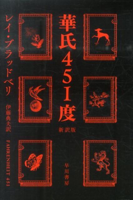 華氏451度〔新訳版〕 (ハヤカワ文庫) [ レイ・ブラッドベリ ]