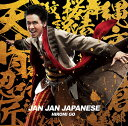 Jan Jan Japanese (初回限定盤 CD+DVD) [ 郷ひろみ ]